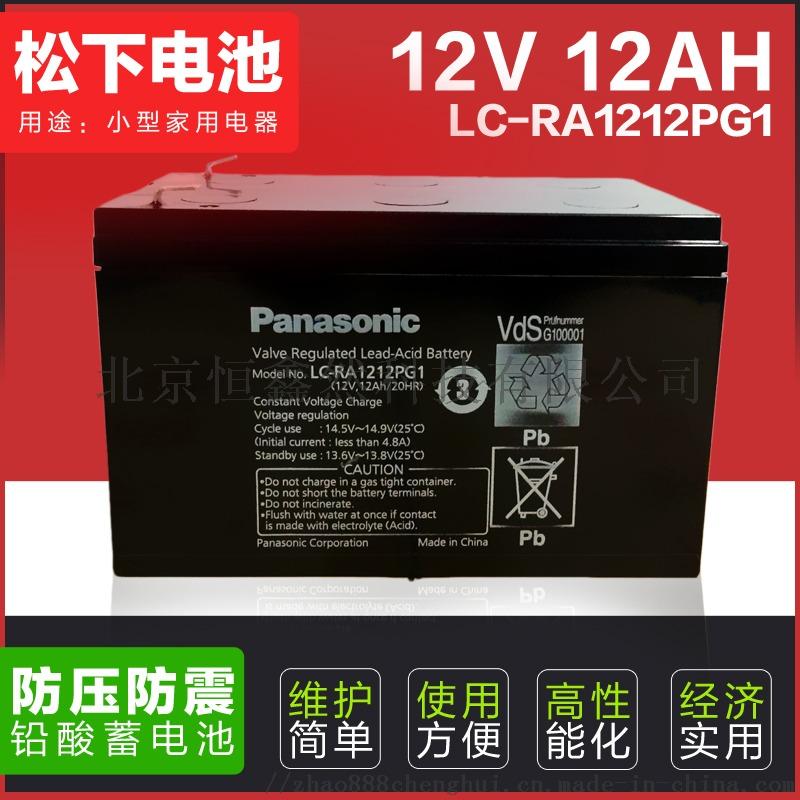松下蓄电池UP-RWA1232T1 12V5AH848898532