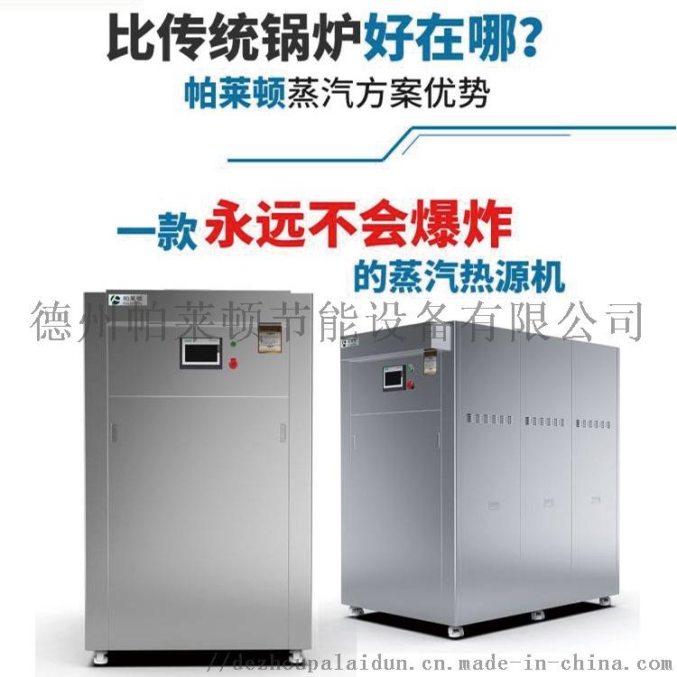 燃气蒸汽锅炉热效率高质量好,帕莱顿蒸汽源机,厂家直销842415662