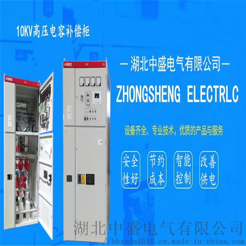 10KV高压电容补偿柜.jpg