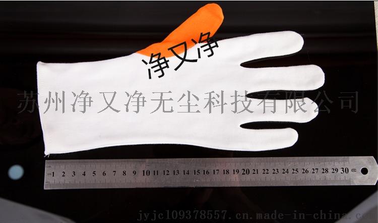 全棉42支汗布透气手套 礼仪手套 加长加厚棉手套780613295