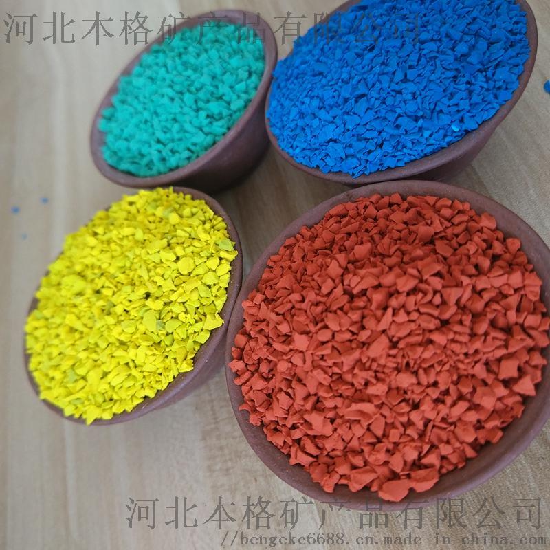 供应EPDM彩色颗粒 黄色橡胶颗粒 跑道颗粒805935805