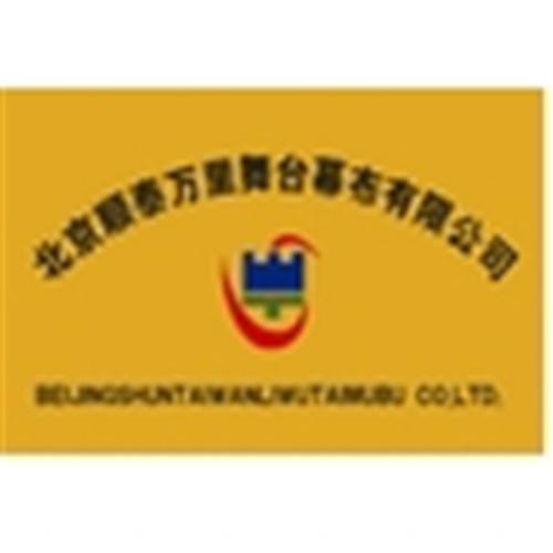 北京舞台幕布厂家供应麻绒幕布 阻燃幕布20822112