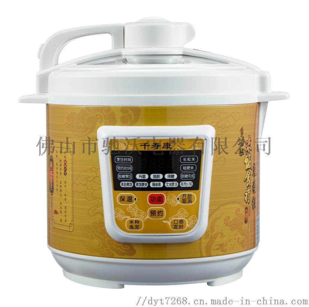 米饭食疗脱糖仪 5L智能米饭脱糖煲米汤分离电饭煲816259905