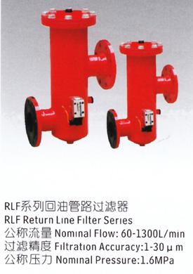 RLF回油过滤器精密滤油器滤芯652377295