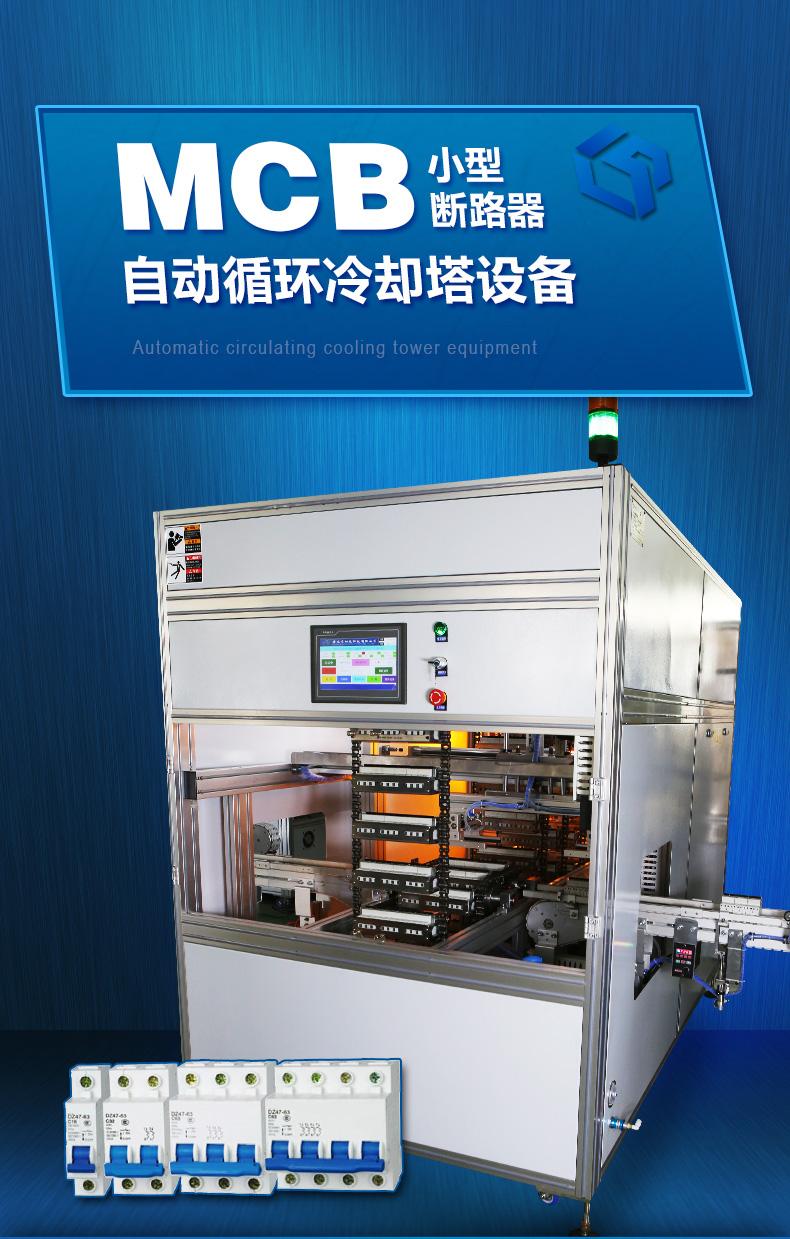 MCB断路器自动循环冷却塔设备_06.jpg