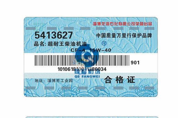 广州倾松不干胶合格标签定做 产品合格证标签印刷55810225