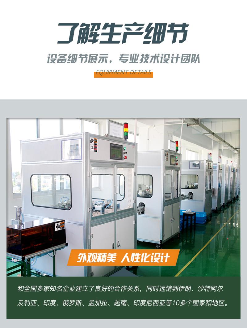浙江奔龙自动化小型断路器自动化生产线147876125