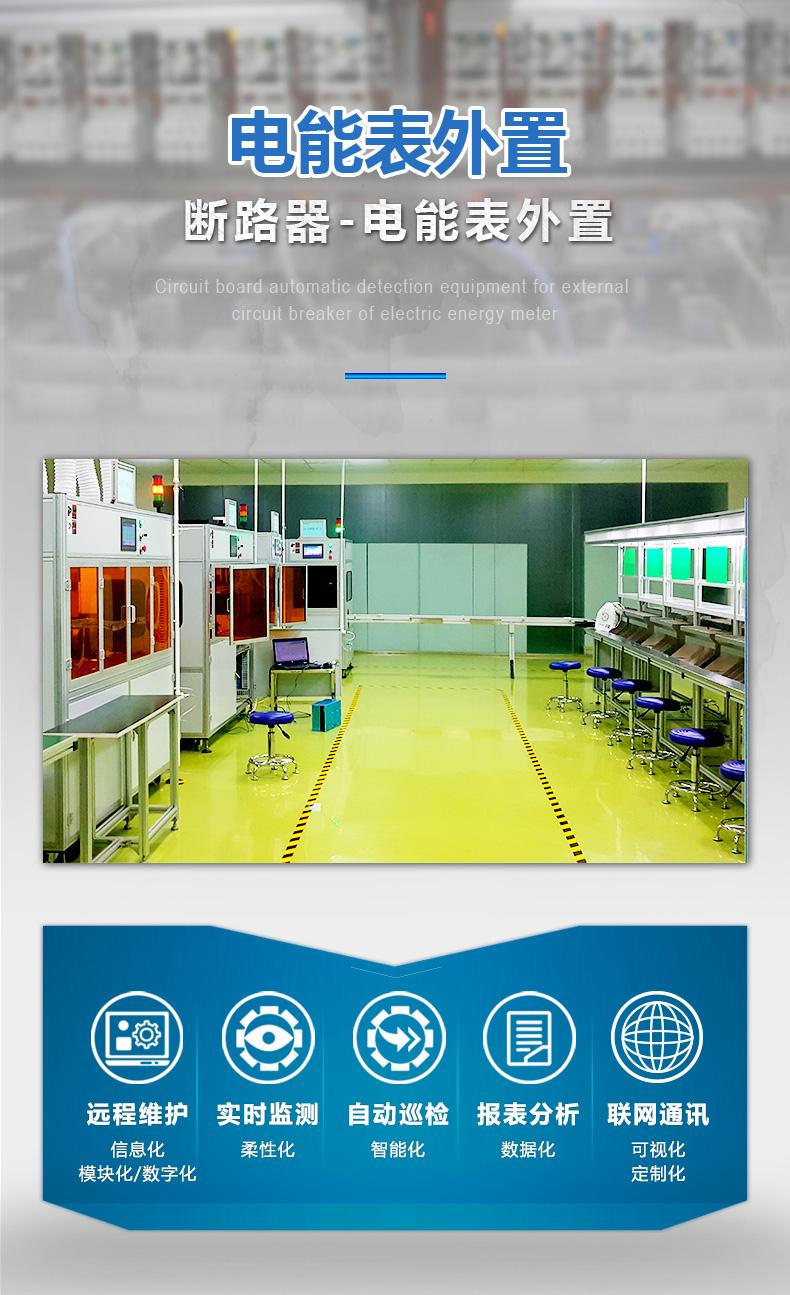 奔龙自动化电能表外置断路器自动化生产线145159045