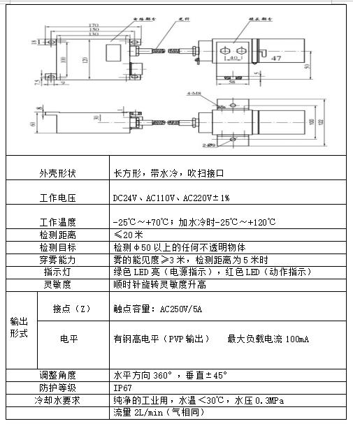穿雾型激光检测器 KDCZLD6118861395