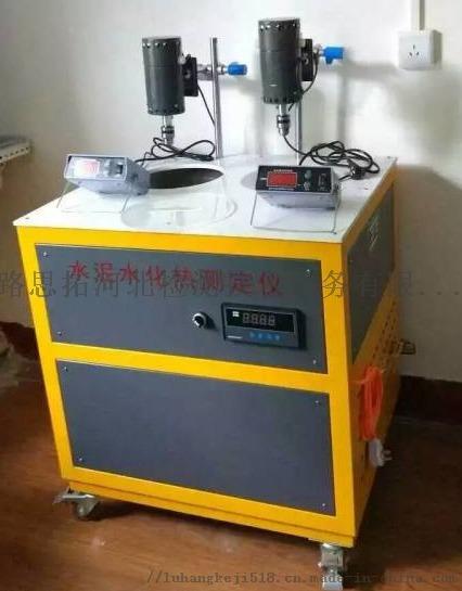 自动恒温水化热测定仪877926425