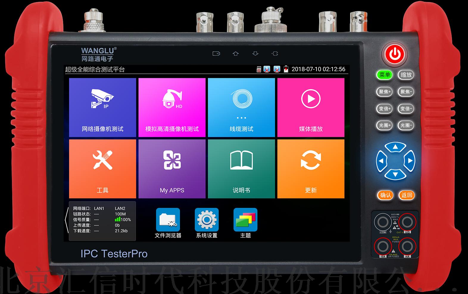 IPC-9900Plus网络视频监控综合测试仪850290465