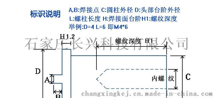 304不锈钢M3-M8 内螺纹储能焊柱 焊接螺钉64926835