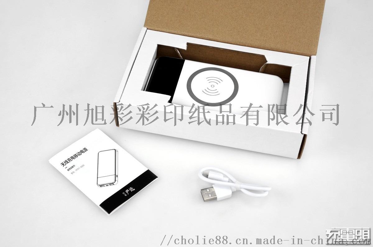 广州印刷定制游戏机盒子 蓝牙耳机 坑盒瓦楞盒903592055