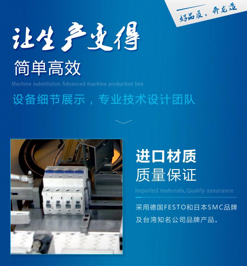 断路器自动激光设备_10.jpg