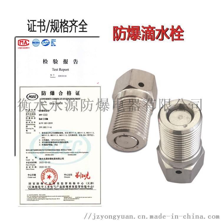 不锈钢防爆呼吸阀排水栓123591382
