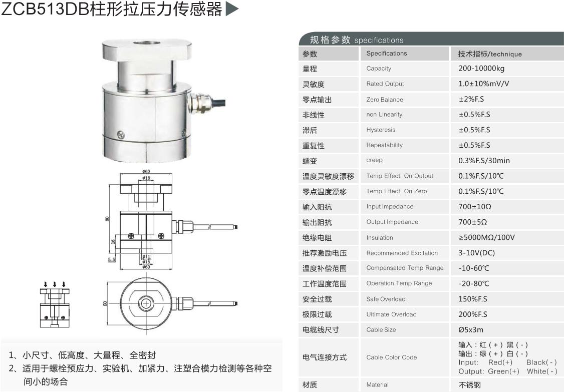 自动化设备传感器--东莞市卓扬测控技术有限公司72839272