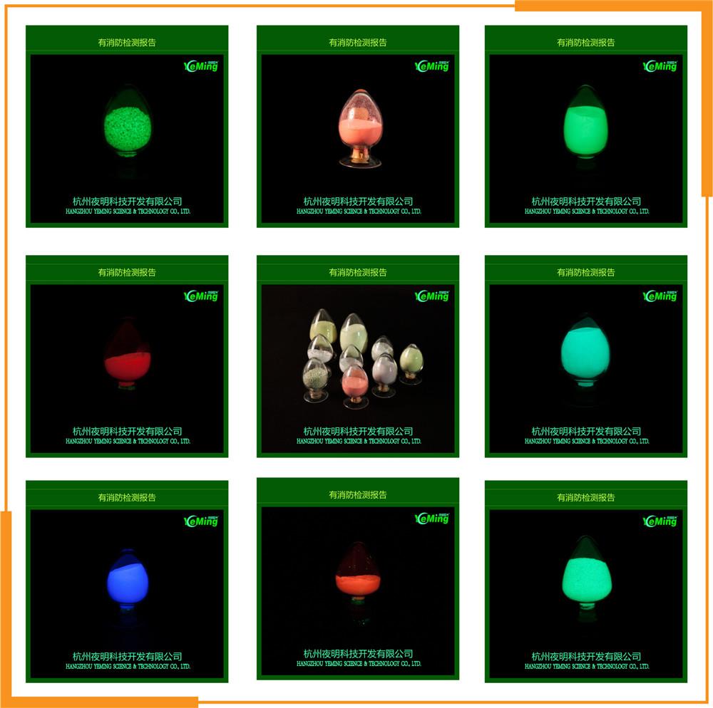 厂长直销硅胶注塑发光粉钟表夜光粉22436095
