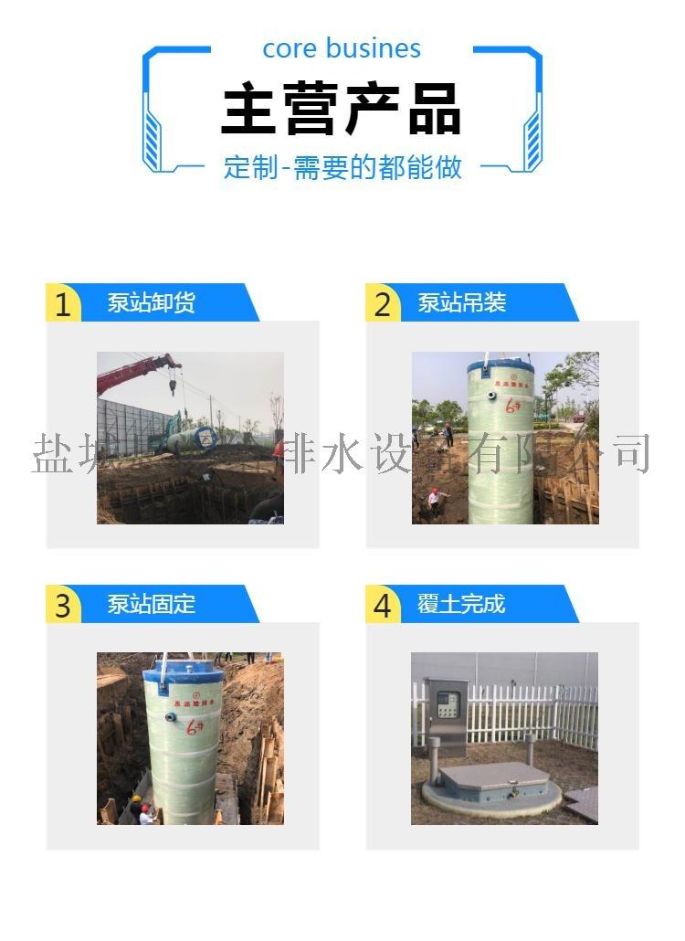 玻璃钢污水泵站  一体化污水提升泵站厂家指导安装155155185