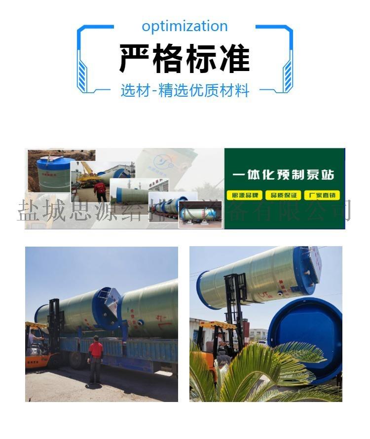 玻璃钢污水泵站  一体化污水提升泵站厂家指导安装955602105