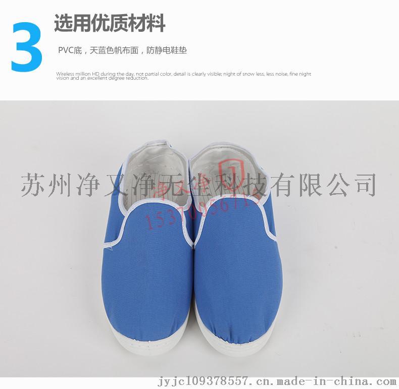 防静电鞋,防静电鞋生产厂家,江浙沪防静电鞋供应,65114775