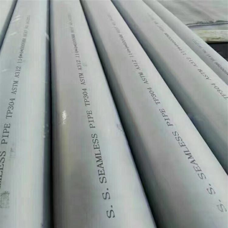 304不锈钢管价格   宣城310s不锈钢管