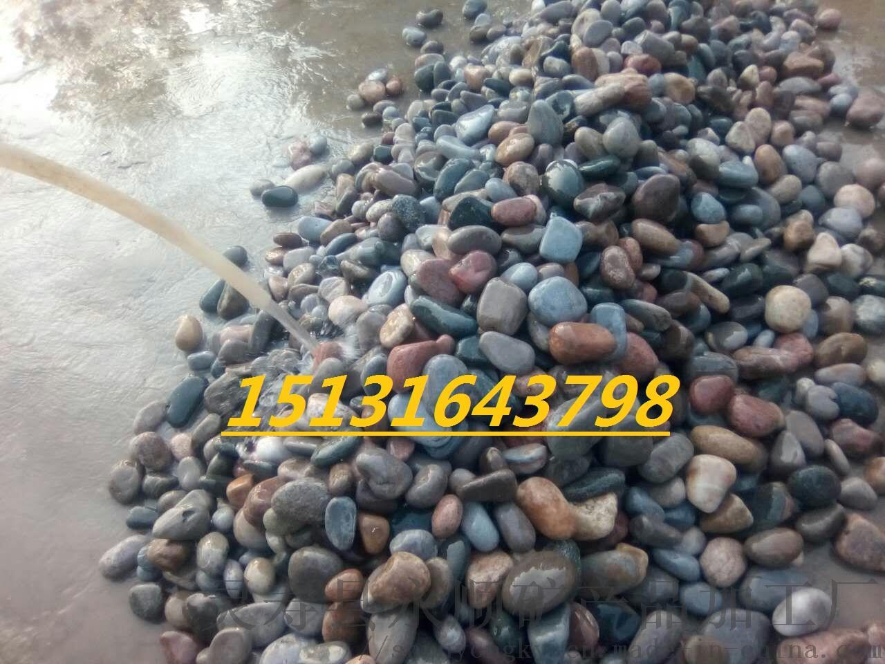 新鄉1-3公分河卵石   永順變壓器鵝卵石批發