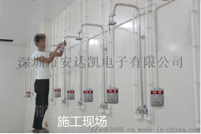 廣東淋浴水控機 廣東預付費浴室水控器