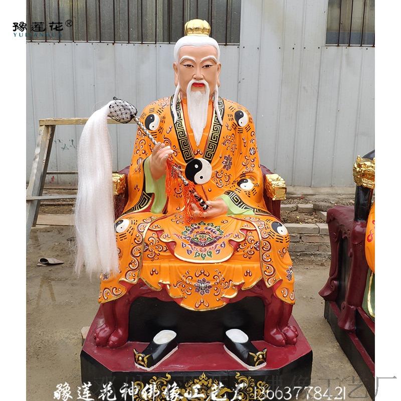 中国道教神仙三清神像元始天尊  佛像