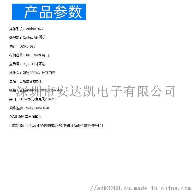 北京海淀云对讲 扩展双目活体识别 云对讲图片