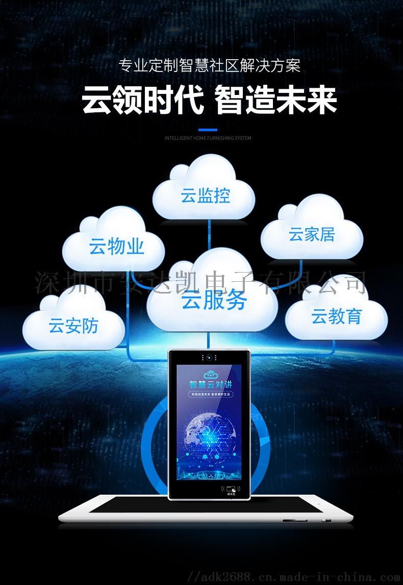 盤錦雲對講系統 微信開門APP門禁 雲對講系統品牌