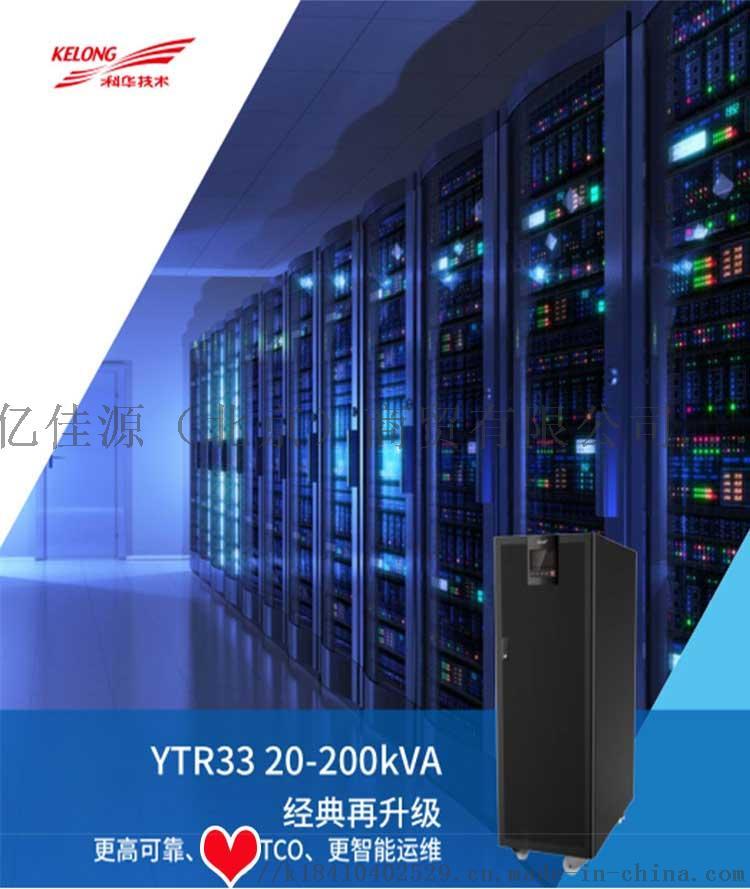 科华YTR3340厂商科华Y头TG3340报价