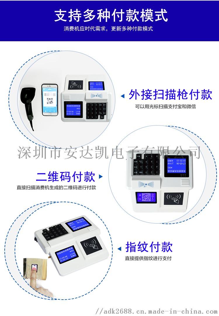 重庆校园一卡通系统方案 自助机支付宝