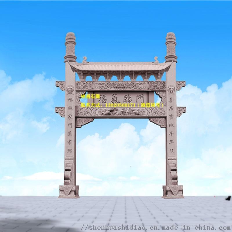 辽中景区石牌坊石门