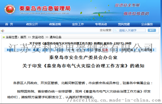 贵州智慧电气管理云平台价位