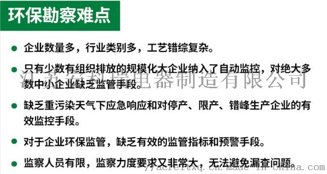 <strong><strong><strong><strong><strong>吉林污染源在线监测设备供应商</strong></strong></strong></strong></strong>