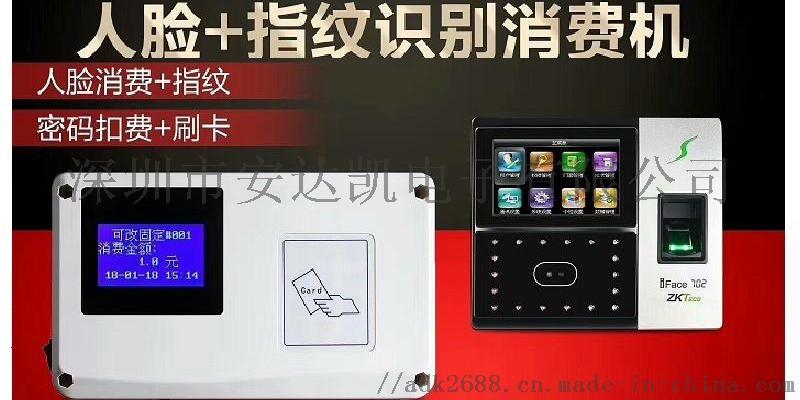 广东企业一卡通系统代工 自助扫码  平台