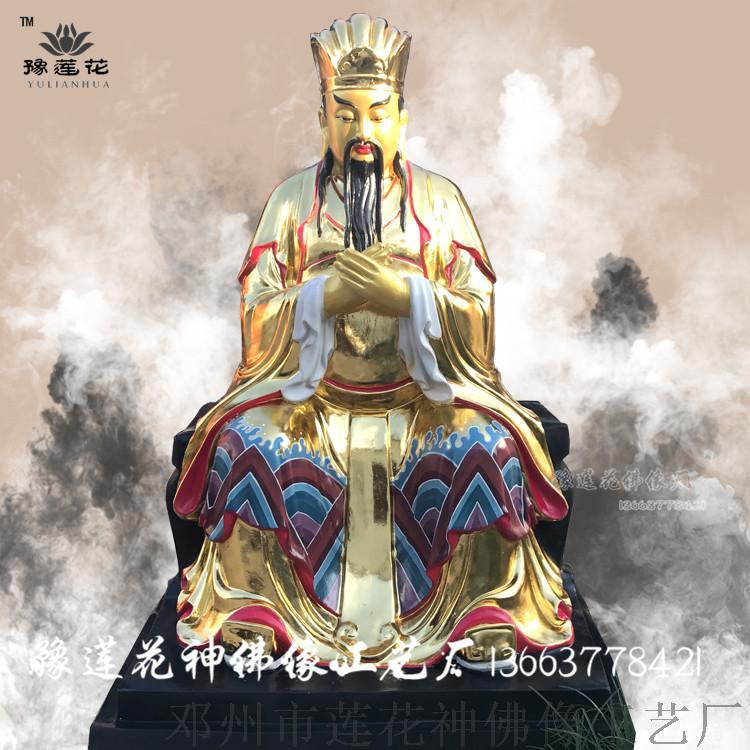 玉皇大帝全名玉皇佛像天公天塑像皇天后土佛像