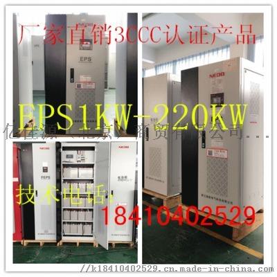 信息:EPS应急电源11KW不间断电源eps电源7kw厂商