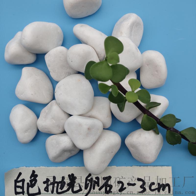 密雲區白色鵝卵石   永順純白鵝卵石廠家