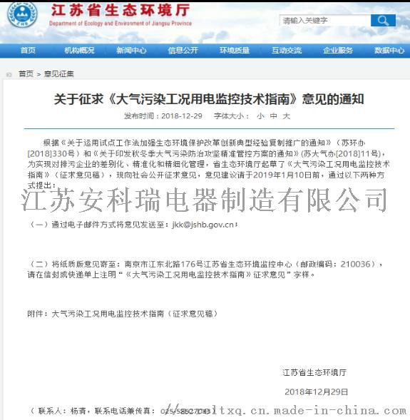 浙江分表记电监控生产企业