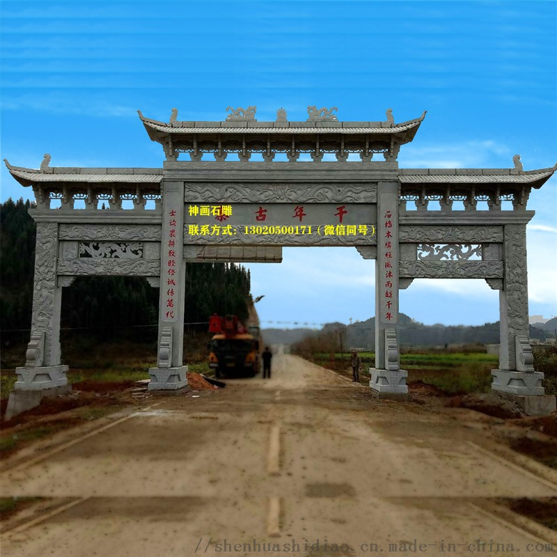 湖南新化乡村牌楼加工厂家