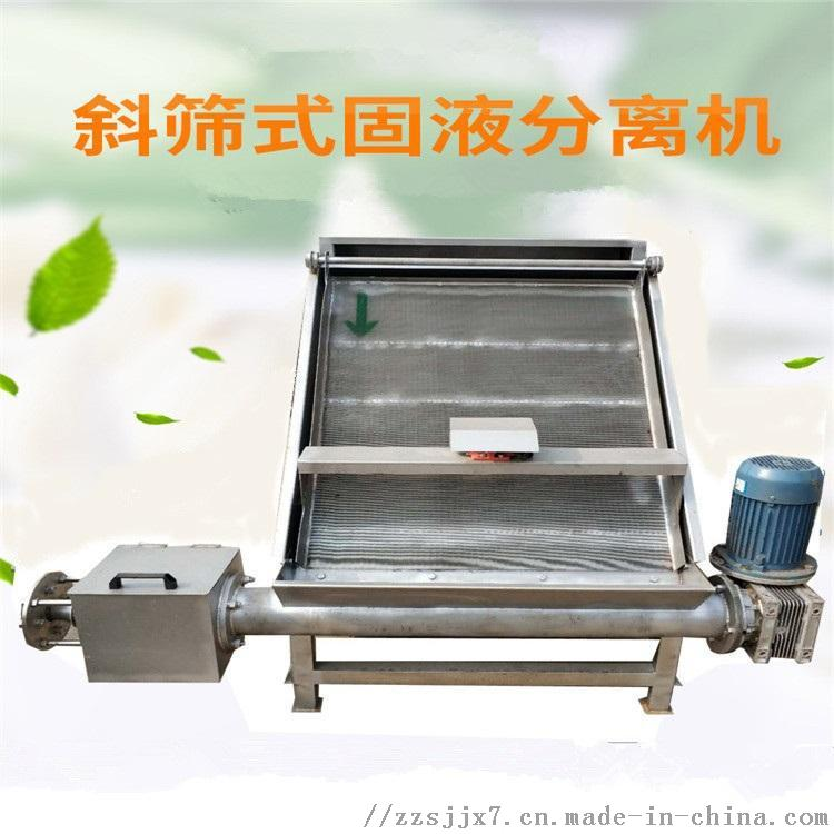 干湿分离脱水机 斜筛式猪牛羊脱水机 干湿物料脱水机