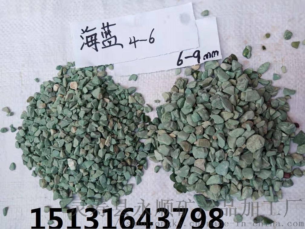陕西海蓝色石米   永顺海蓝色豆石直销