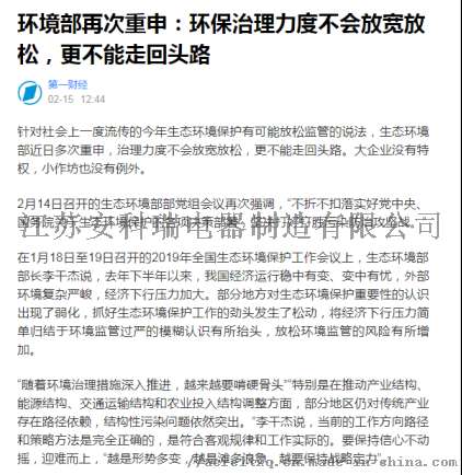 <strong><strong><strong>吉林环保设备用电政策要求</strong></strong></strong>