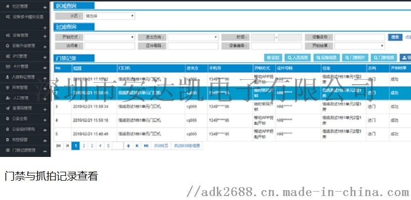 天津东丽小区对讲 数字对讲21寸屏 小区对讲功能