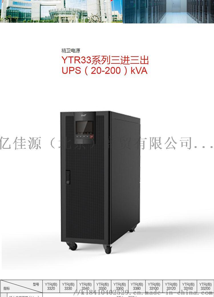 科华YTG3340厂家科华ups电源20kva报价