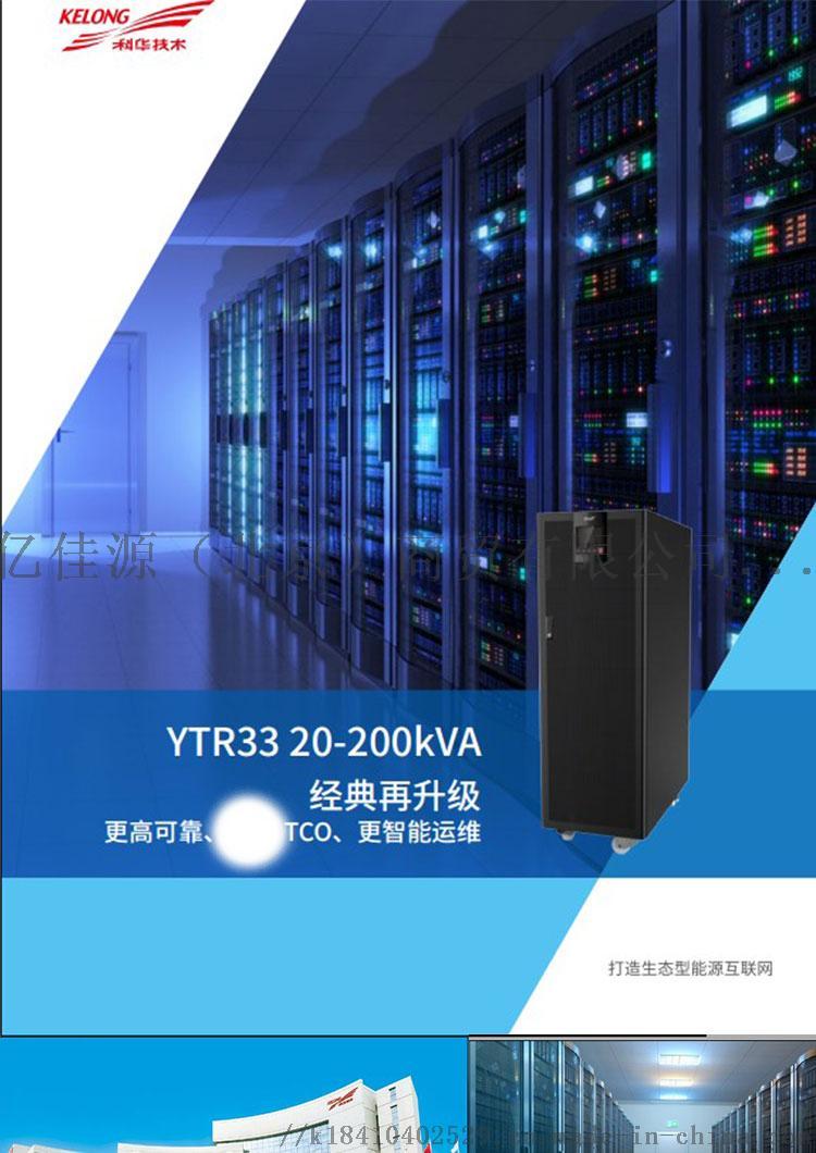 科华YTR3315-J厂商科华YTG3340机头