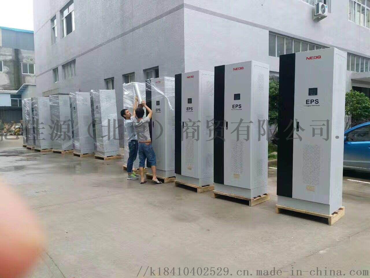 EPS应急电源30KW型号eps电源110kw主机