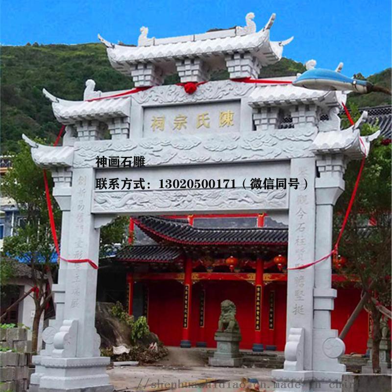 黑龙江大庆萨尔图神画石雕石牌坊厂家,牌楼厂家
