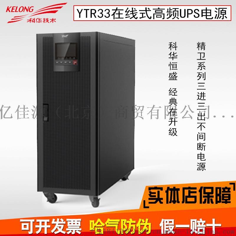 科華YTR1102L在線式電源科華YTR1102L價格